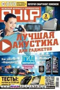 Chip №11 Россия  [ноябрь 2014] | PDF