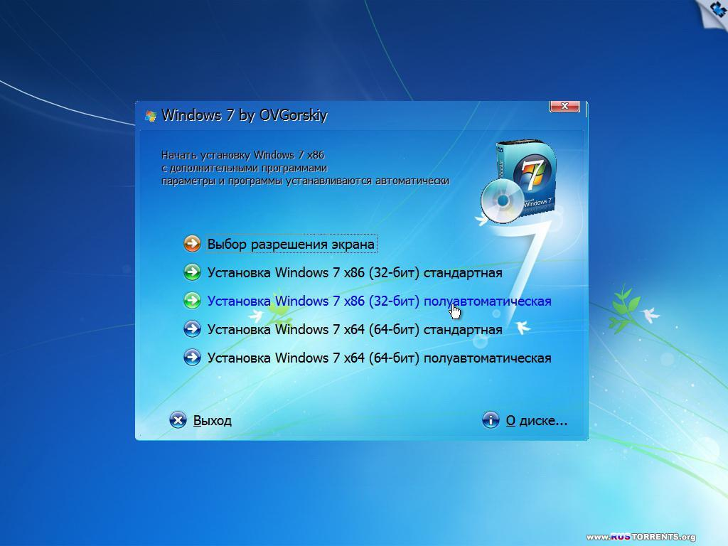 Windows 7 Ultimate SP1 x86/x64 Ru Orig-Upd 11.2012 by OVGorskiy® (32/64 bit) 1DVD