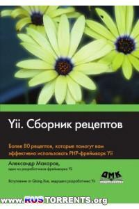 Yii. Сборник рецептов
