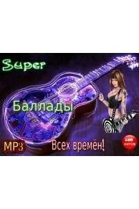 VA-Супер Баллады Всех Времён | MP3