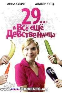 29... и всё ещё девственница | DVDRip