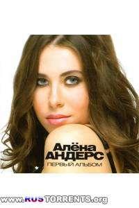 Алена Андерс - Первый альбом