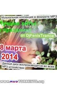 Сборник - Лучшие хиты к празднику 8 Марта 2014