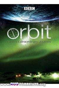 Орбита: Необыкновенное путешествие планеты Земля / ВВС
