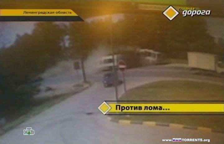 Главная дорога [31.05.2014] | IPTVRip