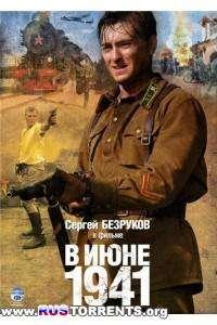 В июне 1941 [01-04 из 04] | DVDRip