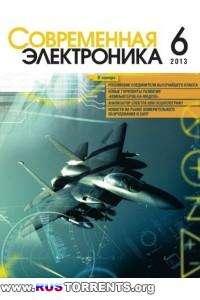 Современная электроника №1-5 (5 номеров) | PDF