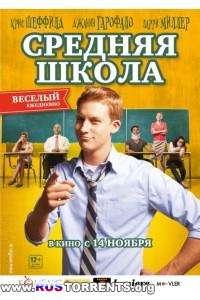 Средняя школа | HDRip | Лицензия