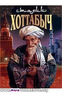 Старик Хоттабыч | BDRip