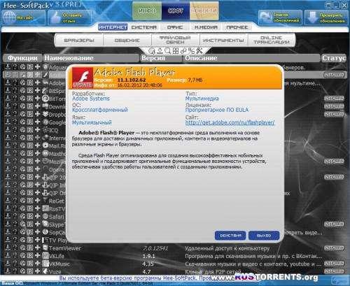 ������� �������� - Hee-SoftPack v3.9.1 (���������� �� 27.10.2013)