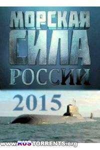 Морская сила России. [01-06 серии из 06] | TVRip