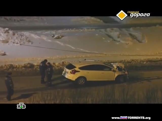 Главная дорога (Эфир от 30.03. 2013) | SATRip