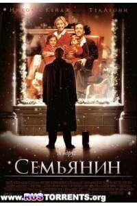 Семьянин | НDRip