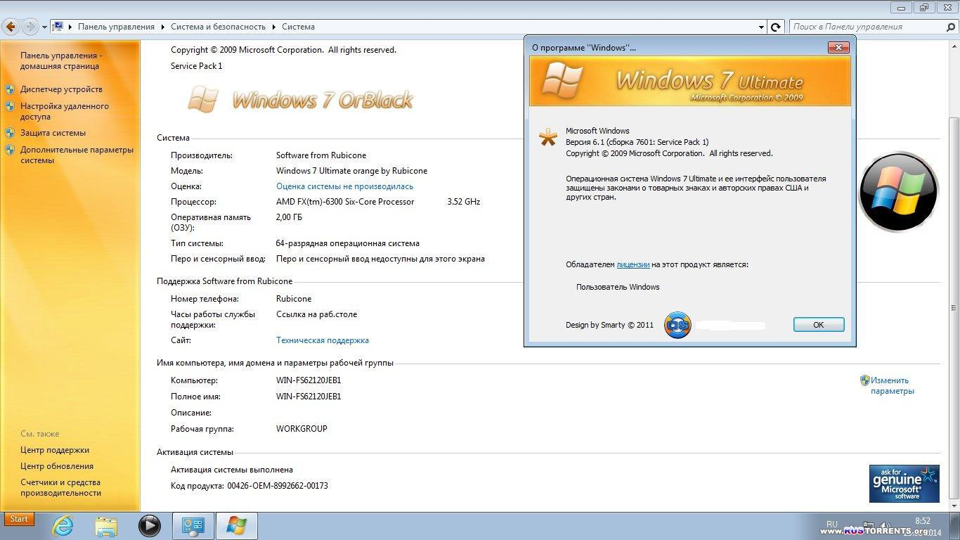 Windows 7 Ultimate SP1 (x86/x64) [v.Orange] by Rubicone
