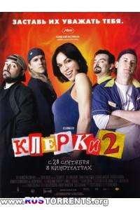 Клерки 2 | HD-DVDRip
