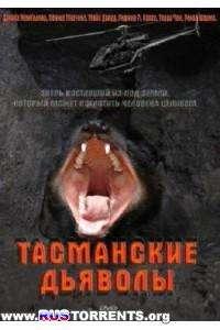 Тасманские дьяволы | BDRip 1080p