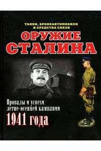 Илья Мощанский | Оружие Сталина. Провалы и успехи летне-осенней кампании 1941 года. Книга 2 | PDF