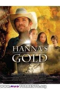 Золото Ханны | HDTVRip-AVC
