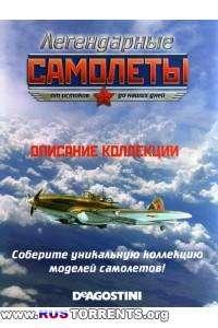 Легендарные самолеты (1-79 выпусков + 4 промовыпуска + 2 спецвыпуска + описание коллекции)   PDF