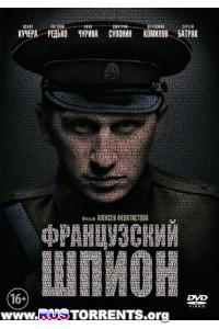 Французский шпион | DVDRip | Лицензия