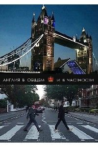 Англия в общем и в частности с Владимиром Познером и Иваном Ургантом [01-10 из 10] | SATRip