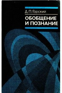 Д. П. Горский   Обобщение и познание   PDF
