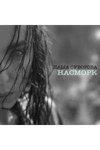 Даша Суворова - Насморк | MP3
