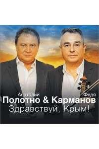 Анатолий Полотно и Федя Карманов - Здравствуй, Крым! | MP3
