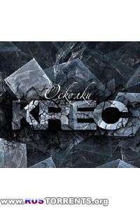 Krec-Осколки