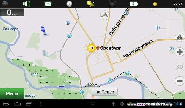 Навител Навигатор | Windows Mobile