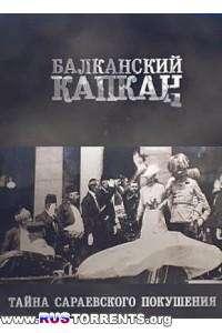 Балканский капкан. Тайна сараевского покушения | SatRip