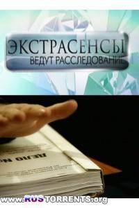 Экстрасенсы ведут расследование (5 сезон: 7 выпуск) (30.03.) | SATRip