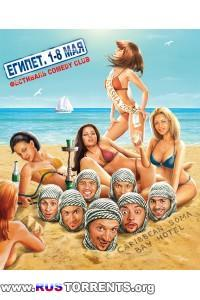 Comedy Club. В  Египте | SatRip