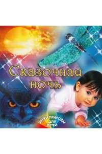 Звуки природы для детей - Сказочная ночь   MP3