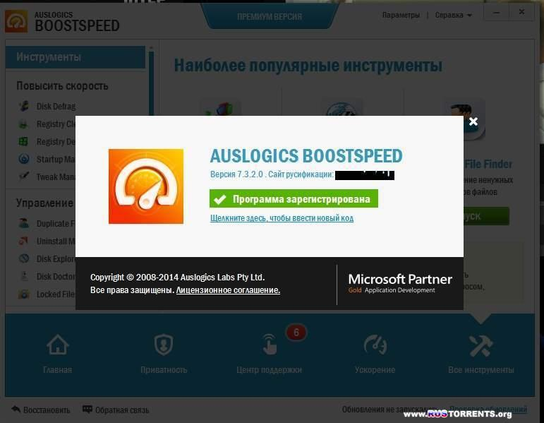 Auslogics BoostSpeed Premium 7.3.2.0 RePack (& Portable) by D!akov