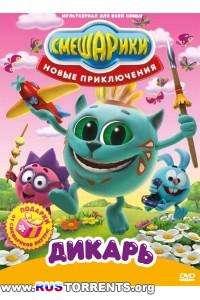 Смешарики. Новые приключения | DVDRip | Лицензия