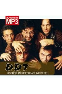 ДДТ - Коллекция легендарных песен | MP3