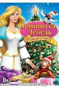Принцесса-лебедь: Рождество | DVDRip | Лицензия