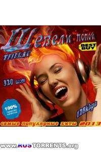 VA - Шевели Попой   MP3