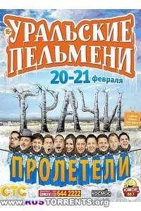 Уральские Пельмени. Грачи пролетели [01-02] | WEBRip 720p