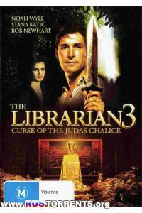 Библиотекарь 3: Проклятье иудовой чаши