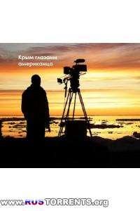 Крым глазами американца | HDTVRip-AVC