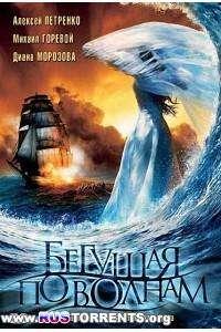 Бегущая по волнам | DVDRip