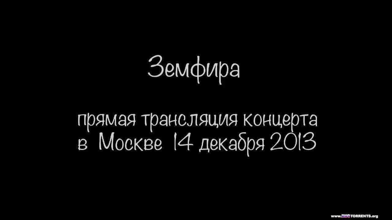 Земфира - Концерт в ГЦКЗ