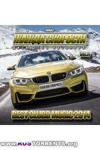 VA - Новая Жажда Скорости vol.11 | MP3