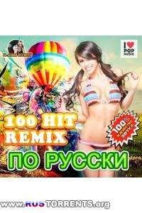 Сборник - 100 Hit Remix По Русски | MP3