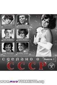 Сборник - Сделано в СССР. Выпуск 2 | MP3