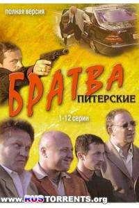 Братва Питерские ( 01-12 серий из 12 )