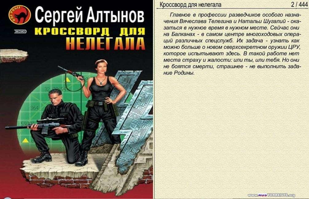 Серия книг - Русский Бестселлер
