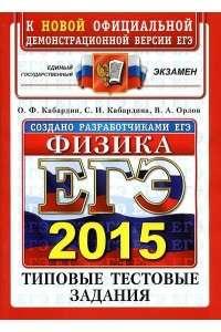 Олег Кабардин и др. | ЕГЭ 2015. Физика. Типовые тестовые задания | PDF